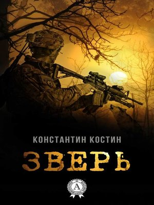 cover image of Зверь