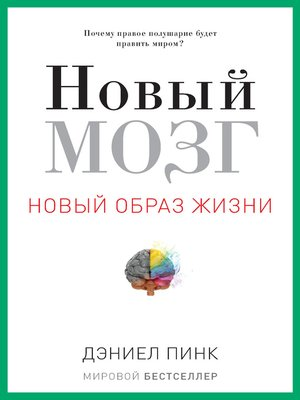 cover image of Новый мозг
