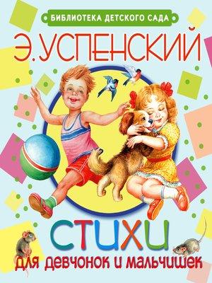cover image of Стихи для девчонок и мальчишек