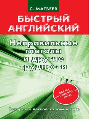 cover image of Неправильные глаголы и другие трудности