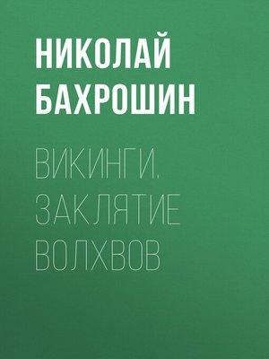 cover image of Викинги. Заклятие волхвов