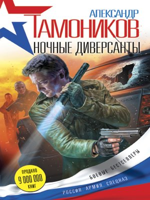 cover image of Ночные диверсанты
