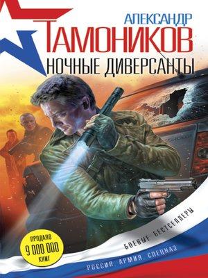 cover image of Ночные диверсанты