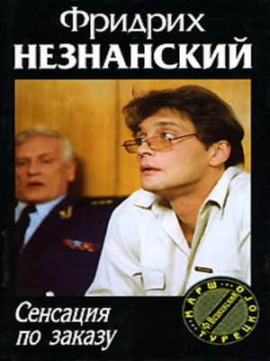 cover image of Сенсация по заказу