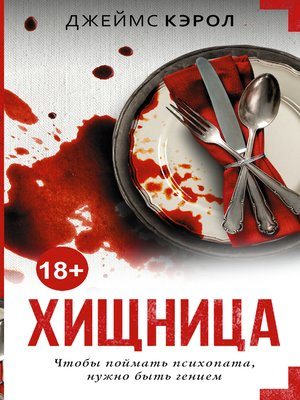 cover image of Хищница