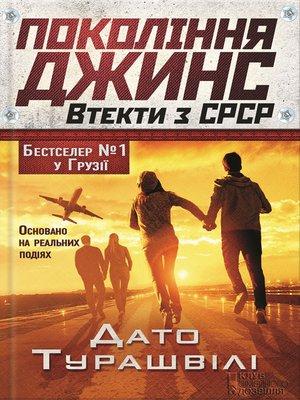 cover image of Покоління джинс. Втекти з СРСР