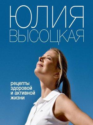 cover image of Рецепты здоровой и активной жизни