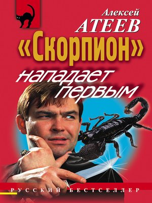 cover image of «Скорпион» нападает первым