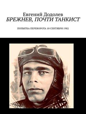 cover image of Брежнев, почти танкист. Попытка переворота10сентября1982