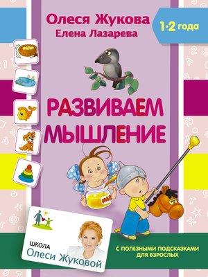 cover image of Развиваем мышление