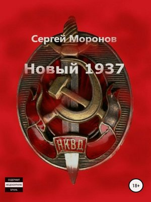 cover image of Новый 1937