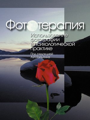 cover image of Фототерапия
