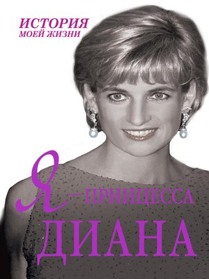 cover image of Я – принцесса Диана