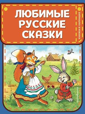 cover image of Любимые русские сказки
