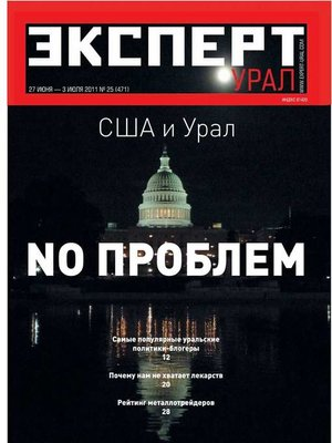 cover image of Эксперт Урал 25-2011