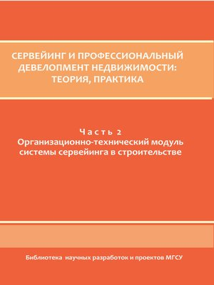 cover image of Сервейинг и профессиональный девелопмент недвижимости. Часть 2