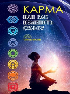 cover image of Карма, или Как изменить судьбу