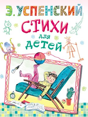 cover image of Стихи для детей