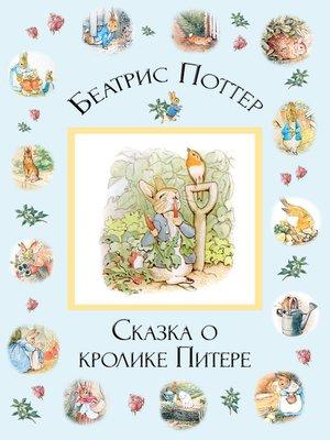 cover image of Сказка о кролике Питере