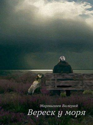 cover image of Вереск уморя