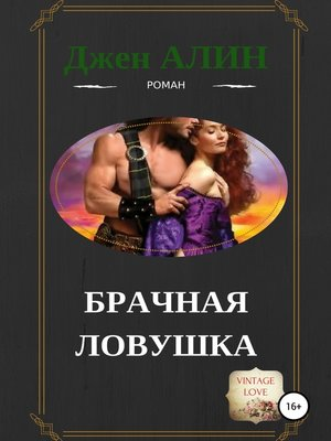 cover image of Брачная ловушка
