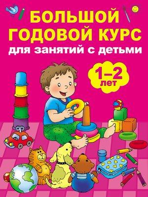 cover image of Большой годовой курс для занятий с детьми 1–2 лет