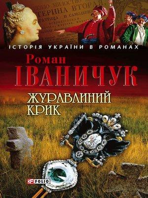 cover image of Журавлиний крик