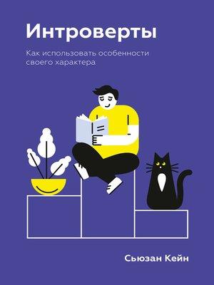 cover image of Интроверты. Как использовать особенности своего характера