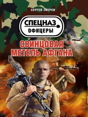 cover image of Свинцовая метель Афгана