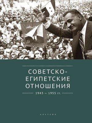 cover image of Советско-египетские отношения. 1943-1955 гг. Документы и материалы
