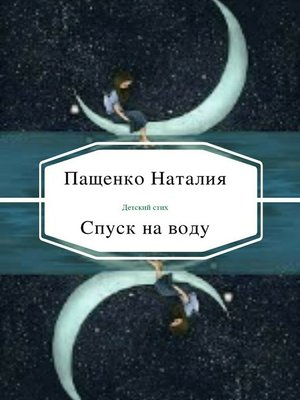 cover image of Спуск на воду