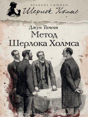 cover image of Метод Шерлока Холмса (сборник)