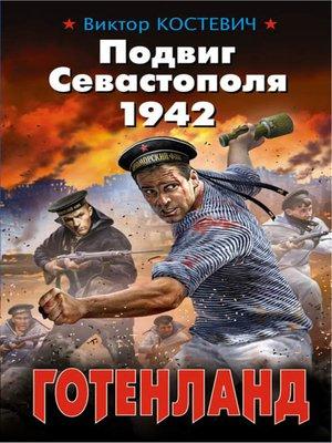 cover image of Подвиг Севастополя 1942. Готенланд
