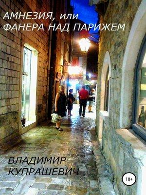 cover image of Амнезия, или Фанера над Парижем