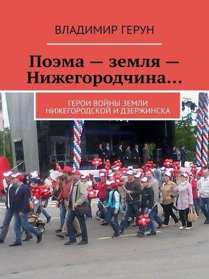cover image of Поэма– земля– Нижегородчина... Герои войны земли Нижегородской иДзержинска