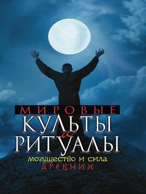 cover image of Мировые культы и ритуалы. Могущество и сила древних
