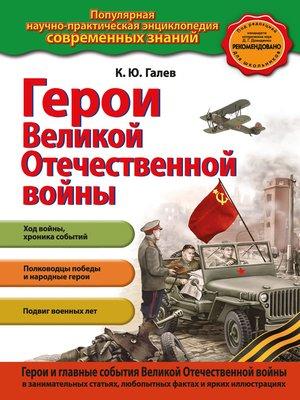 cover image of Герои Великой Отечественной войны. Люди и подвиги