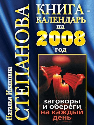 cover image of Книга-календарь на 2008 год. Заговоры и обереги на каждый день