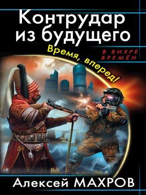 cover image of Контрудар из будущего. Время, вперед!