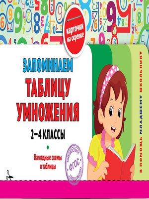 cover image of Запоминаем таблицу умножения