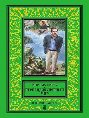 cover image of Перпендикулярный мир (сборник)