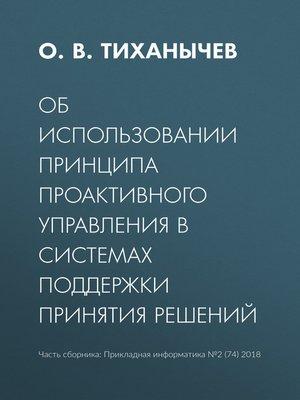 cover image of Об использовании принципа проактивного управления в системах поддержки принятия решений