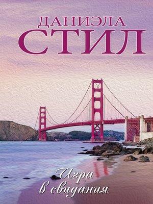 cover image of Игра в свидания