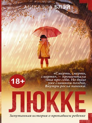 cover image of Люкке