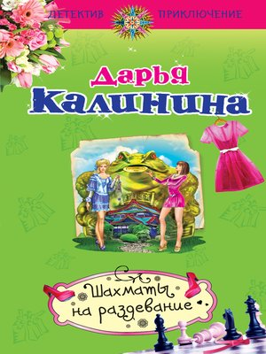 cover image of Шахматы на раздевание