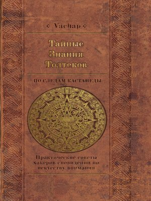 cover image of Тайные знания толтеков