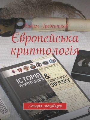 cover image of Європейська криптологія