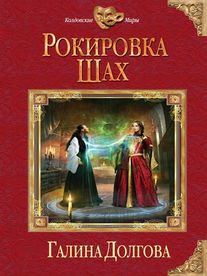 cover image of Рокировка. Шах