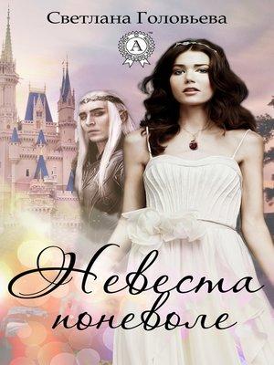 cover image of Невеста поневоле