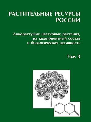 cover image of Растительные ресурсы России